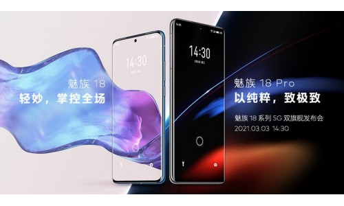 Meizu 18 and Meizu 18 Pro to be announced on March 3 with QHD+ 2.5D curved Display, Snapdragon 870/880 SoC